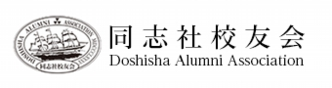同志社校友会 Doshisha Alumni Association
